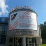 Научная конференция в городе Барнаул